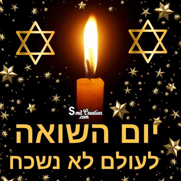 יום השואה לעולם לא נשכח