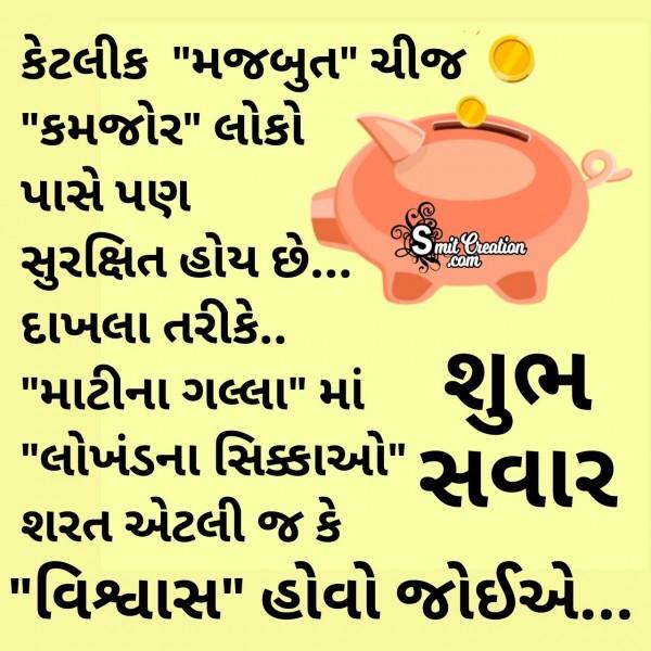 Shubh Savar Vishvas