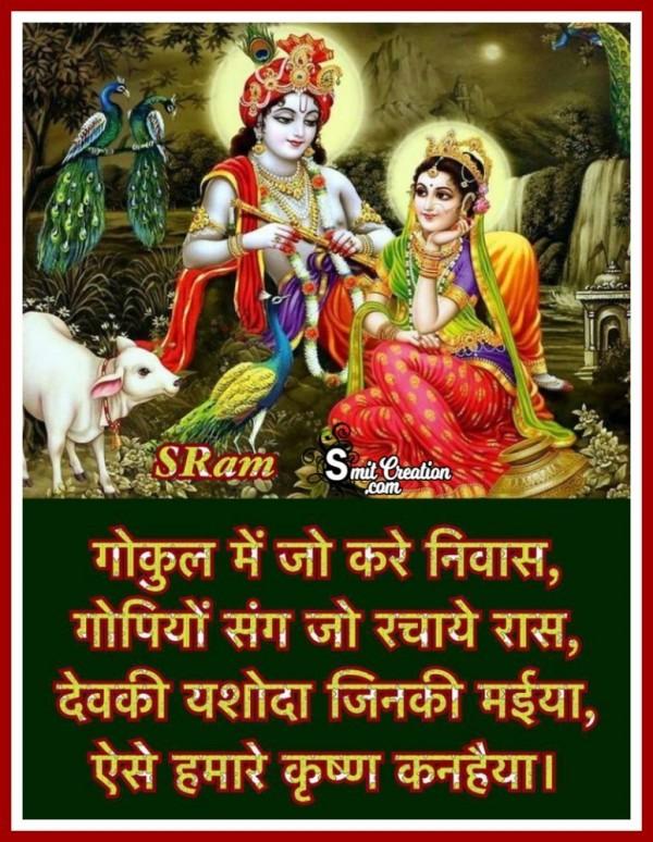 Krishna Hindi Status