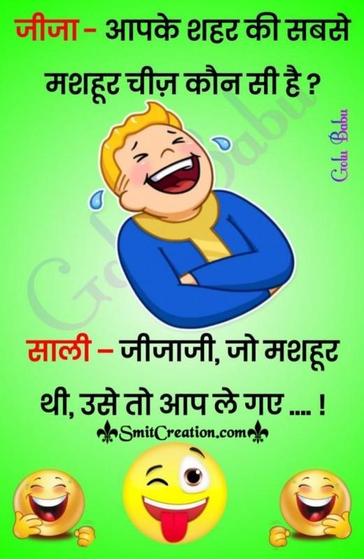 Aapke Shahar Kisi Sabse Mashhoor Chiz Konsi Hai