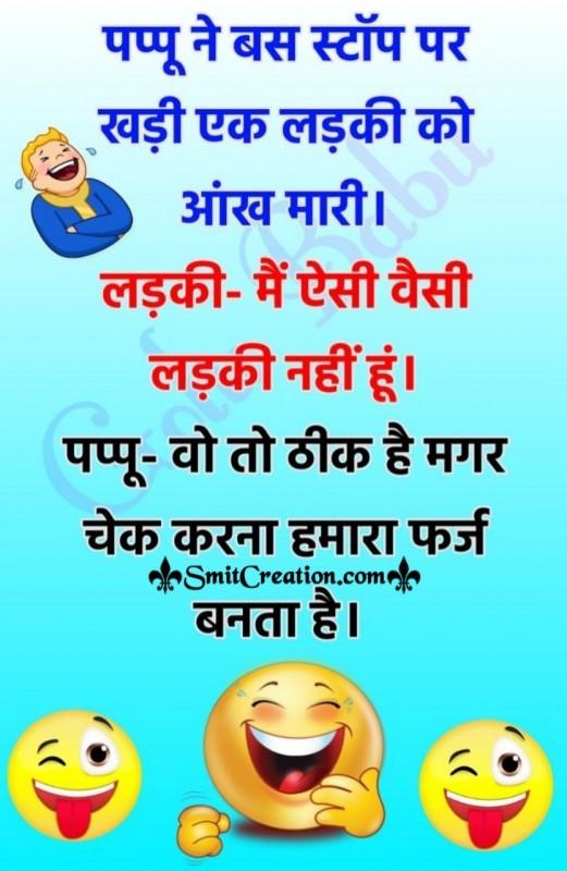 Pappu Ne Ek Ladki Ko Aankh Mari