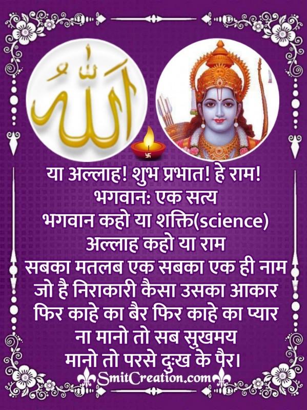 Allah Ram Shubh Prabhat