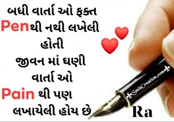 Gujarati Emotional Suvichar