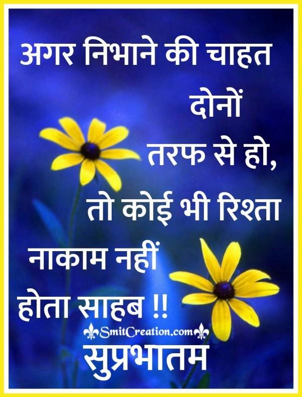 Suprabhat Sandesh