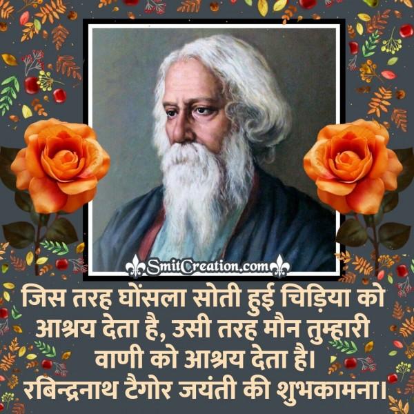 Rabindranath Tagore Jayanti Shubhkamnaye