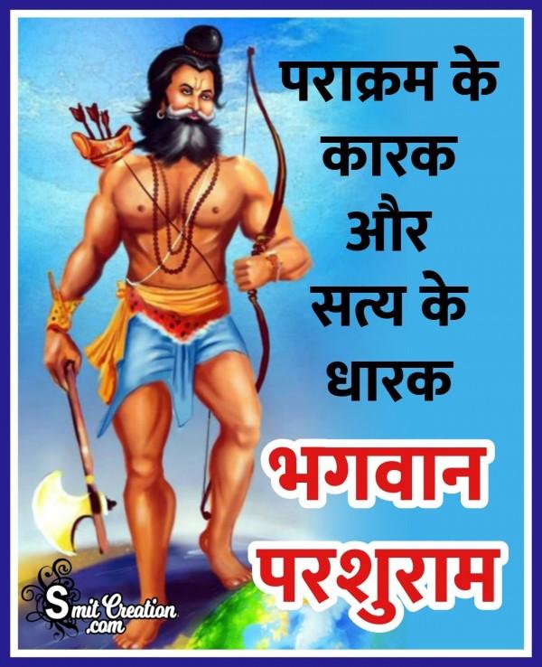 Parshuram Jayanti Ki Hardik Badhai