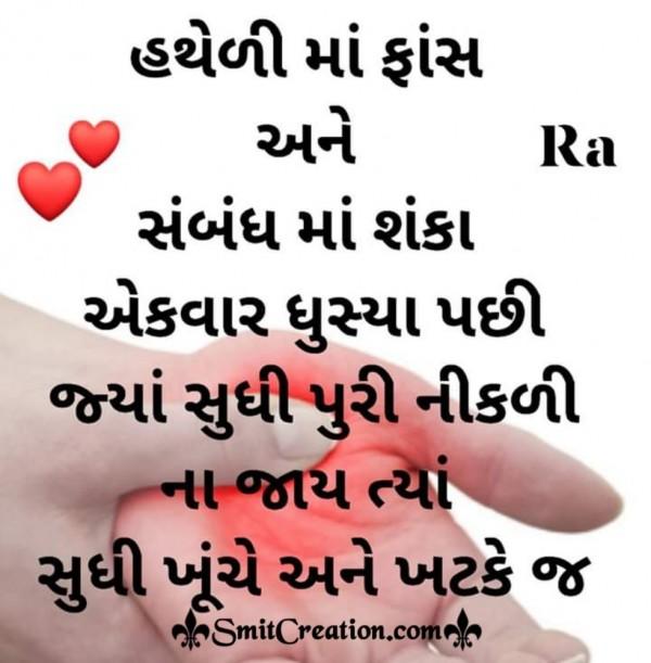 Sambandh