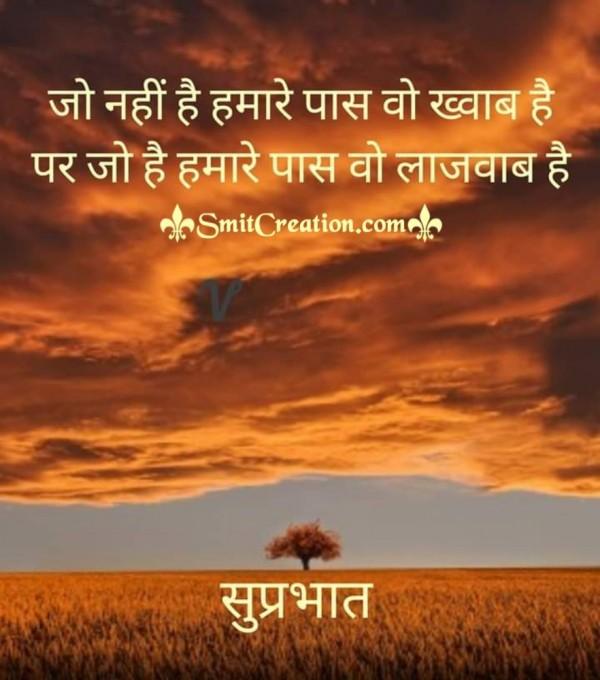 Suprabhat Lajawab