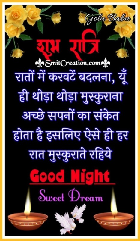 Shubh Ratri Good Night