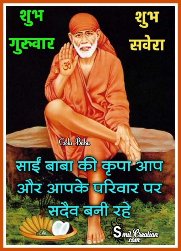 Good Morning Thursday Sai Baba
