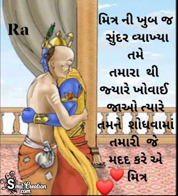 Mitron Ni Khubaj Sunder Vyakhya