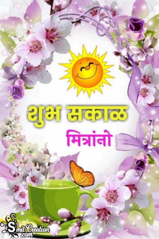 Shubh Sakal Mitranno