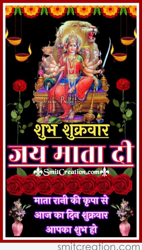 Shubh Shukarvar Jai Mata Di - SmitCreation.com
