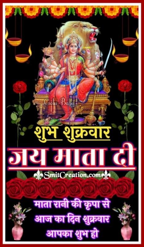 Shubh Shukarvar Jai Mata Di