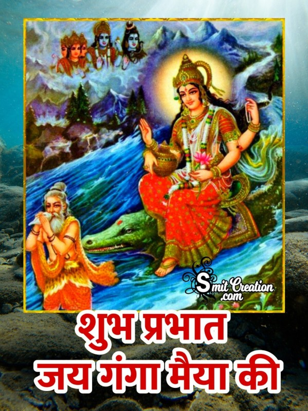Shubh Prabhat Jai Ganga Maiya Ki