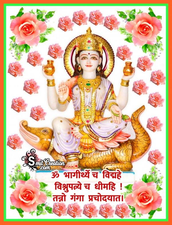 Ganga Gayatri Mantra