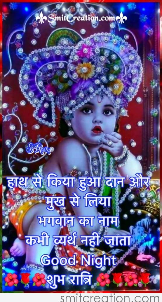 Good Night Shubh Ratri Bal Krishna - SmitCreation.com