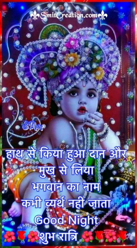 Good Night Shubh Ratri Bal Krishna