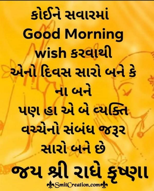 Good Morning Wish Suvichar