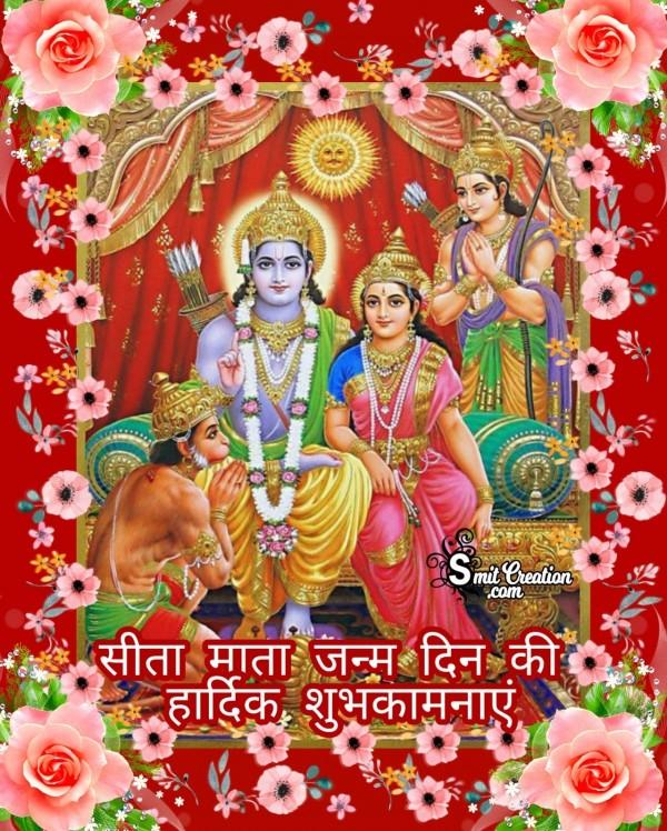 Sita Mata Janam Din