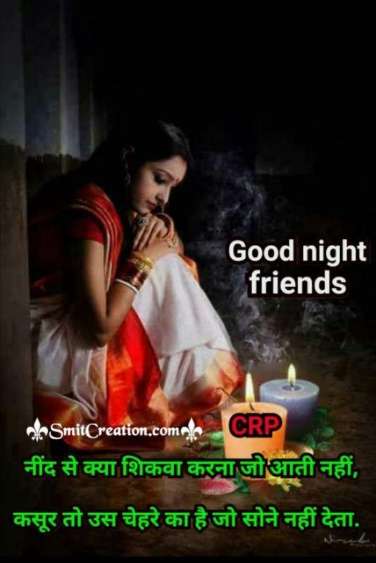 Good Night Nid Se Kya Shikva Karna Jo Aati Nahi
