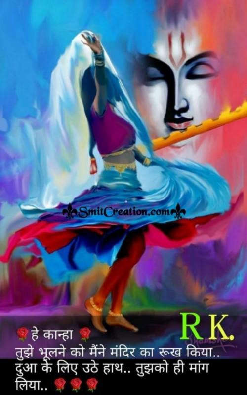 Krishna Status