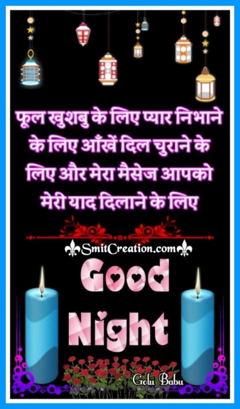Good Night Message Aapke Liye