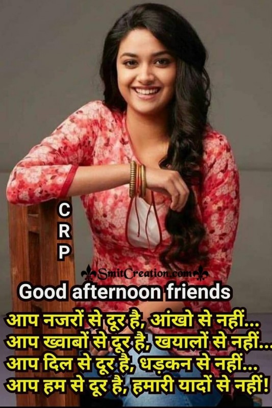 Good Afternoon Aap Nazro Se Dur Hai