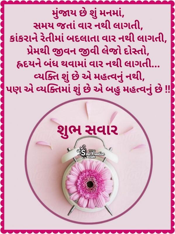 Shubh Savar Mitro