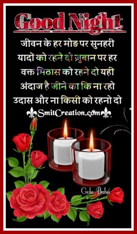 Good Night Yaad Shayari