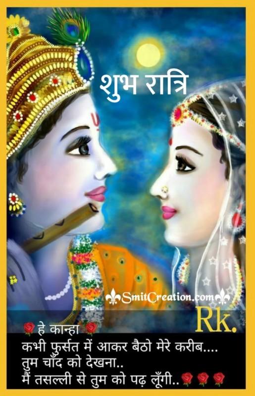 Shubh Ratri Kanha