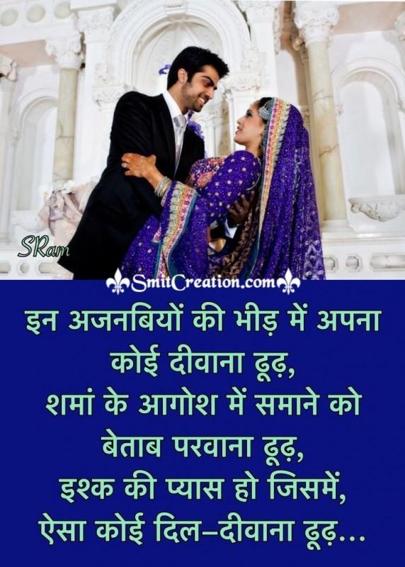 Ajanabio Ki Bhid Me Apna Koi Diwana Dhudh