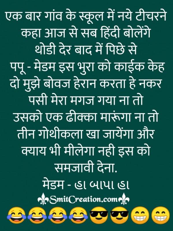 Papu Ka Gujarati Hindi Me - SmitCreation.com