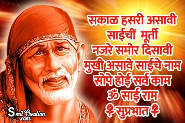 Sai Baba Shubh Sakal