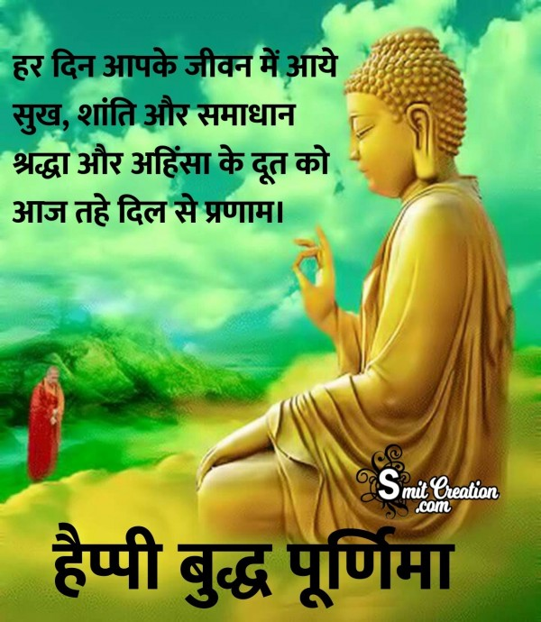 Happy Buddha Purnima Hindi Greeting