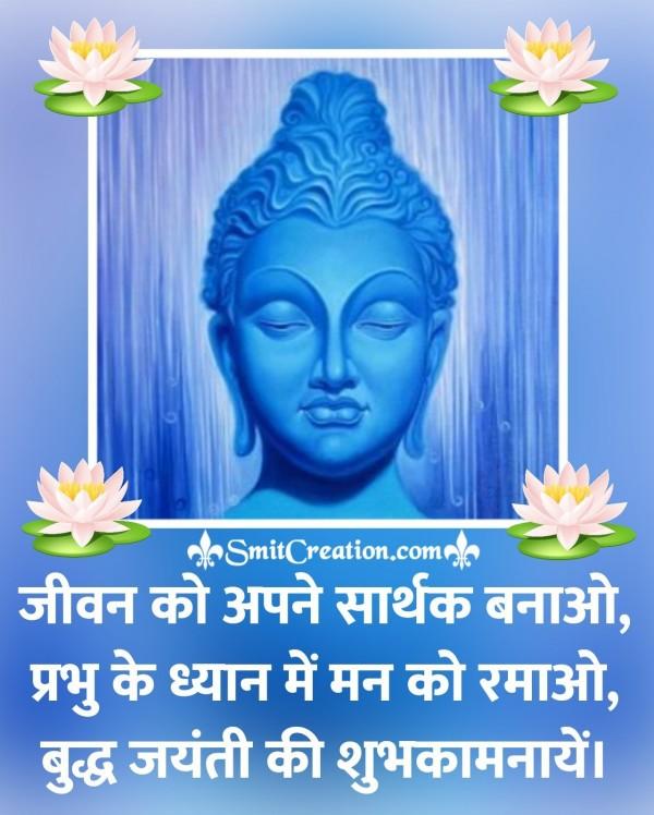 Buddh Jayanti