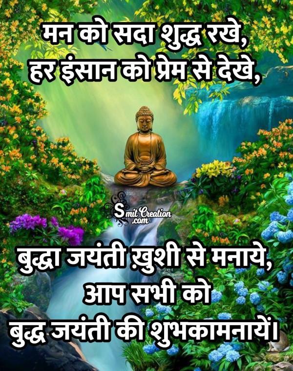 Buddha Jayanti Shubhkamna
