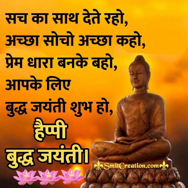 Happy Buddha Jaynti Hindi Greeting