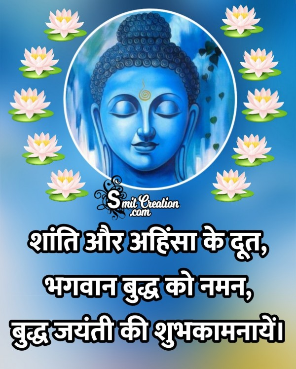 Buddha Purnima Hindi