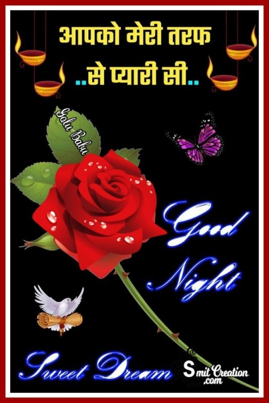 Pyari Si Good Night