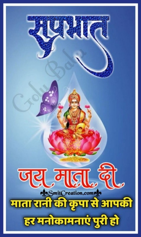 Suprabhat Mata Rani
