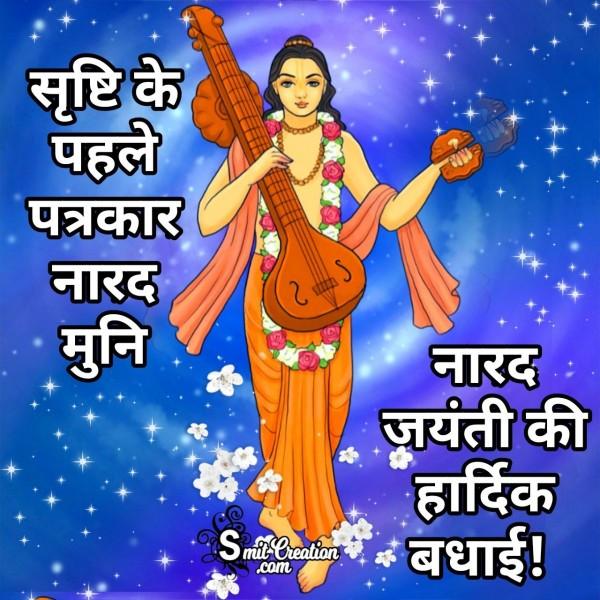 Narad Jayanti Ki Badhai