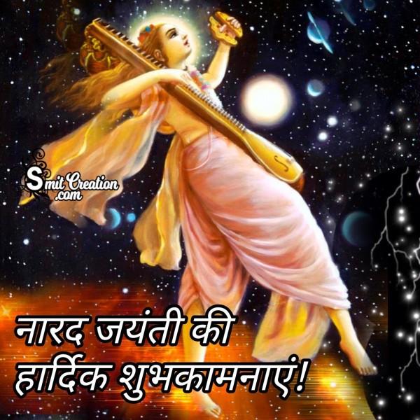 Narad Jayanti Ki Hardik Shubhkamnaye