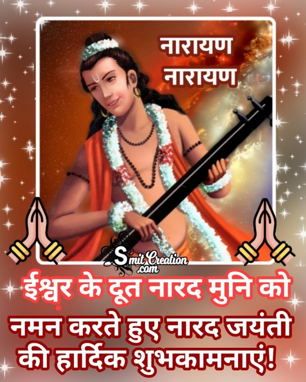 Narad Jayanti Ki Hardik Shubhkamna Sandesh