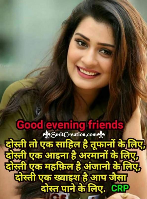 Good Evening Shayari Dosti