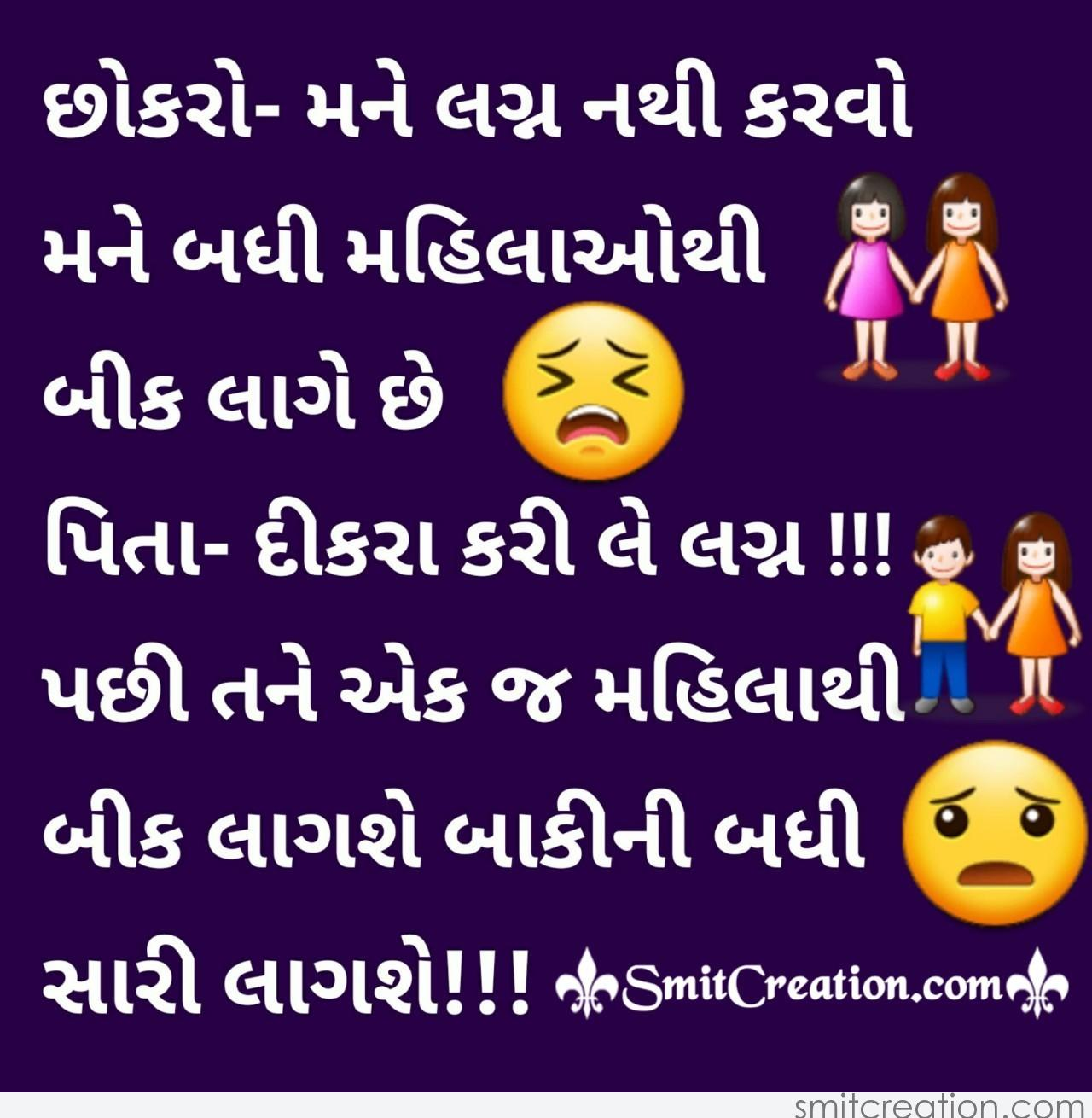 Gujarati Jokes (   ) Pictures and