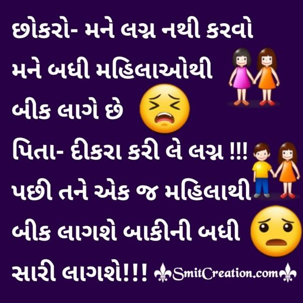 Mane Lagn Nathi Karwa Gujarati Joke