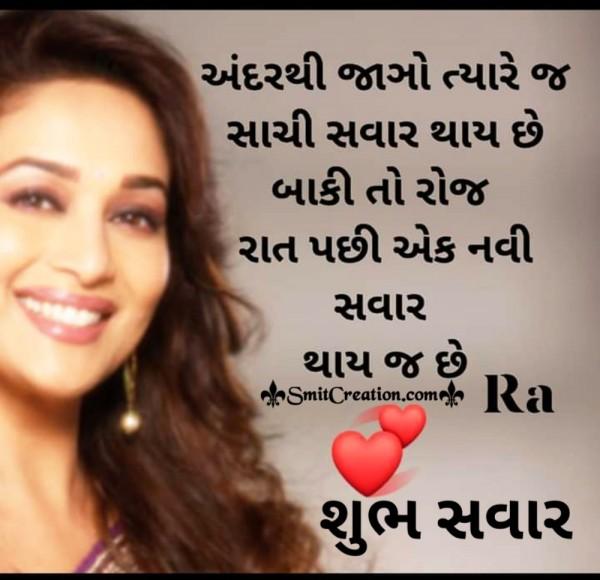 Shubh Savar Sandesh
