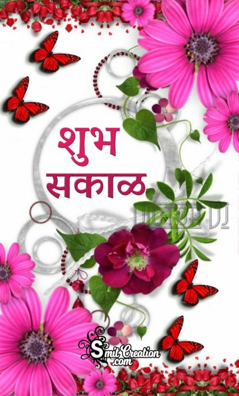Shubh Sakal Beautiful Image