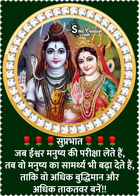 Suprabhat Shiv Parvati Suvichar